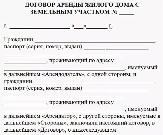 образец арендного договора