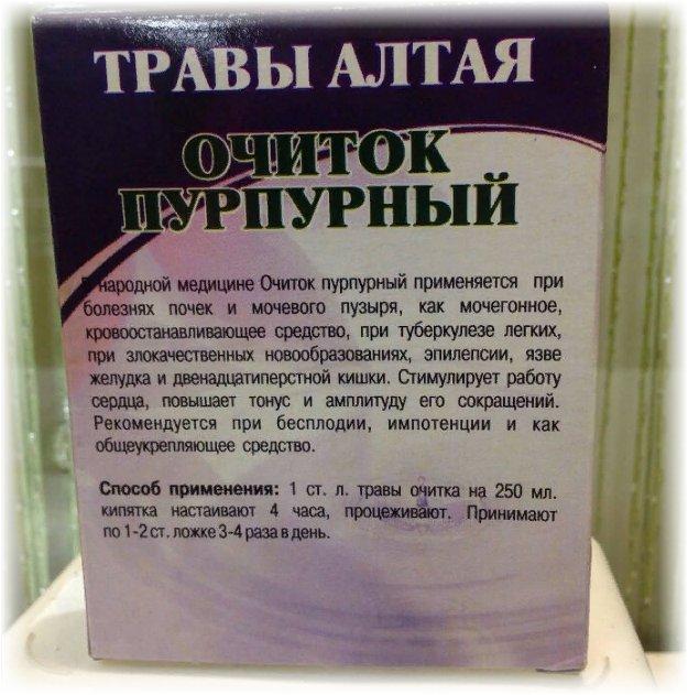 применение в медицине очитка